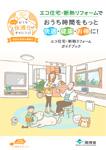 エコ住宅・断熱リフォームでおうち時間をもっと快適・健康・お得に!
