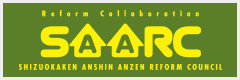 SAARC(静岡県安心・安全リフォ-ム協議会)