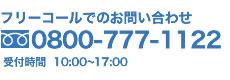tel:0800-777-1122