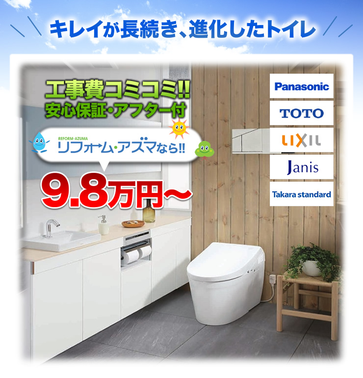 キレイが長続き、進化したトイレ