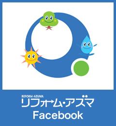 リフォーム・アズマ Facebook
