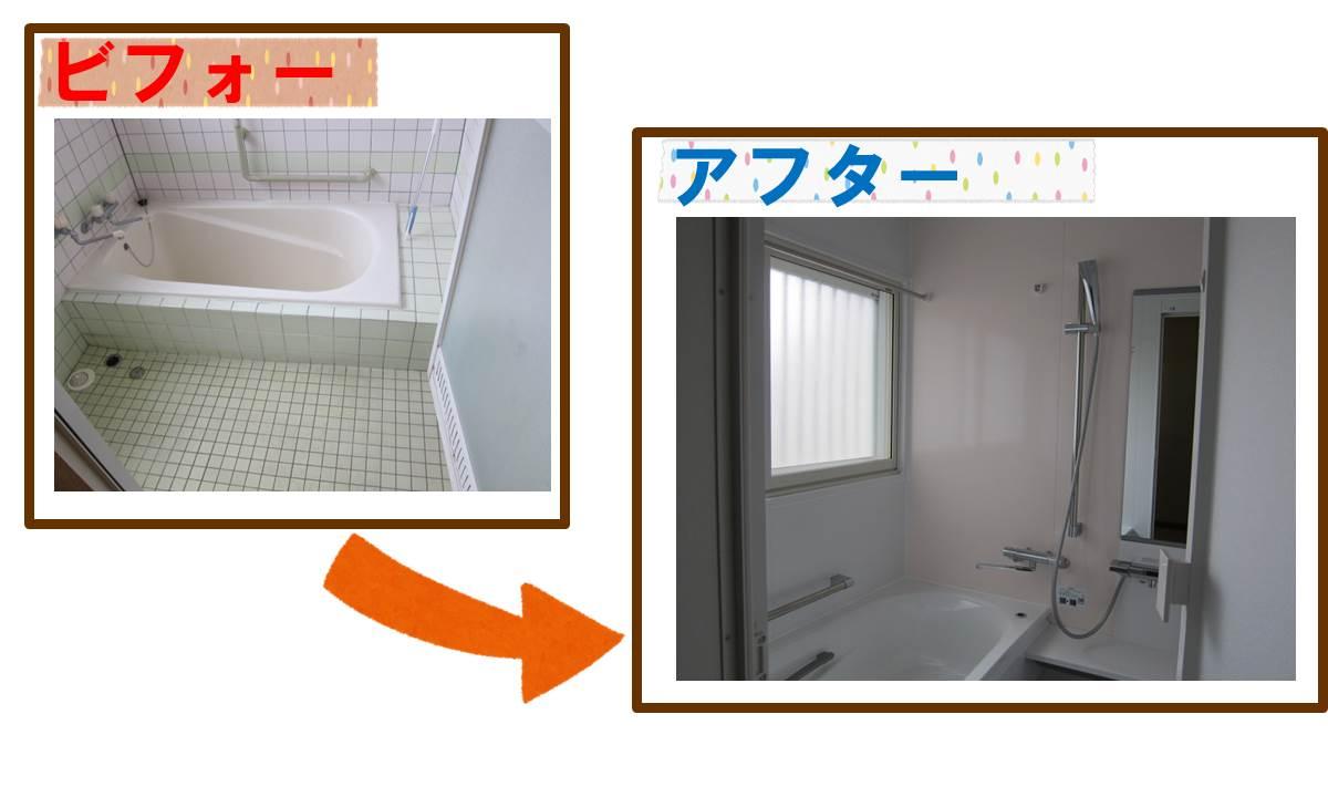風呂 御殿場 風呂 : お風呂|リフォーム・アズマ ...